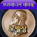 브리태니커 테마북-노벨상 icon