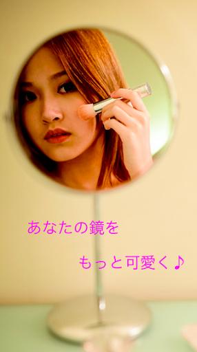 玩免費工具APP|下載デコミラー ~ 毎日の鏡をもっと可愛く ~ app不用錢|硬是要APP