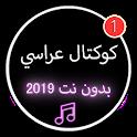 كوكتال عراسي 2019 بدون نت |KOKTAL ARASSI icon