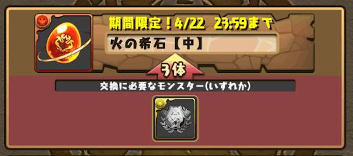 園章【銀】 交換