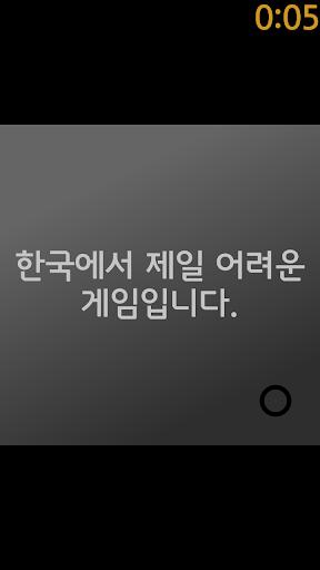한국에서 제일 어려운 게임 screenshot 2