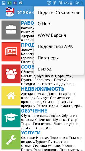 Russian Classifieds in England  screenshots 2