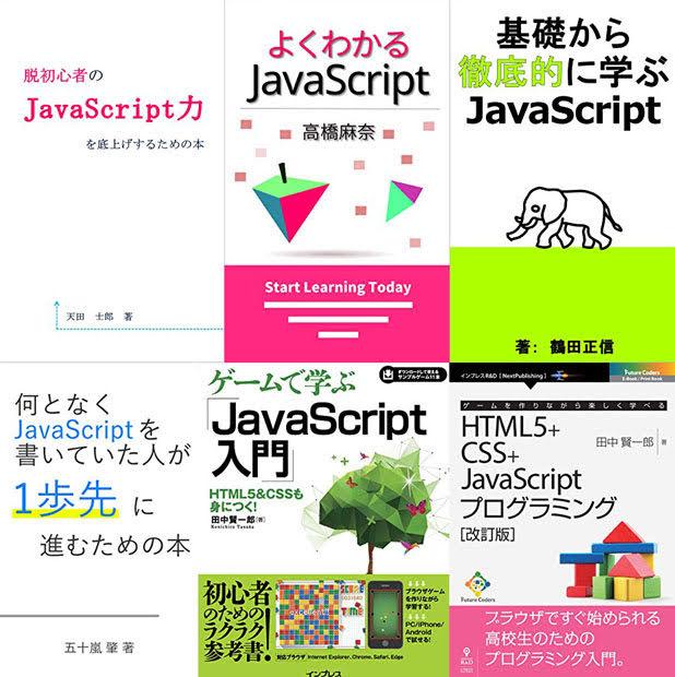 Kindle Unlimited対象のJavaScriptプログラミング技術書抽出リストを見る