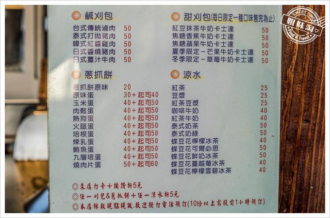 創刈包菜單menu
