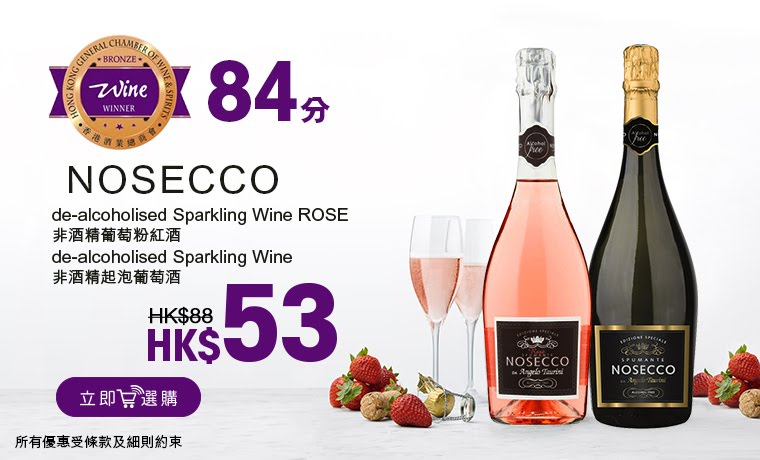 NOSECCO-de-alcoholised-Sparkling-Wine-非酒精起泡葡萄酒_760X460.jpg
