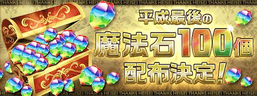平成最後の魔法石100個!