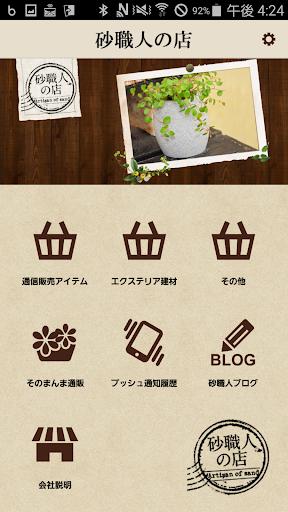 ガーデニング 園芸 インテリア鉢なら【砂職人の店】