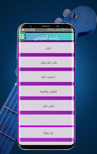 Songs of Rashid Al Fares - náhled