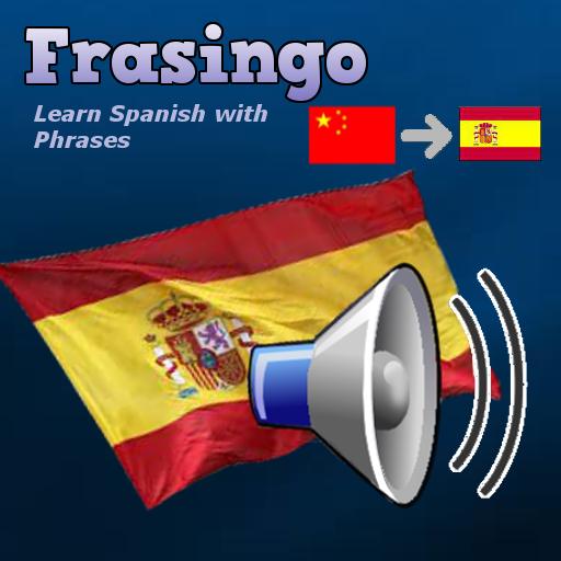 学习西班牙语 教育 App LOGO-硬是要APP