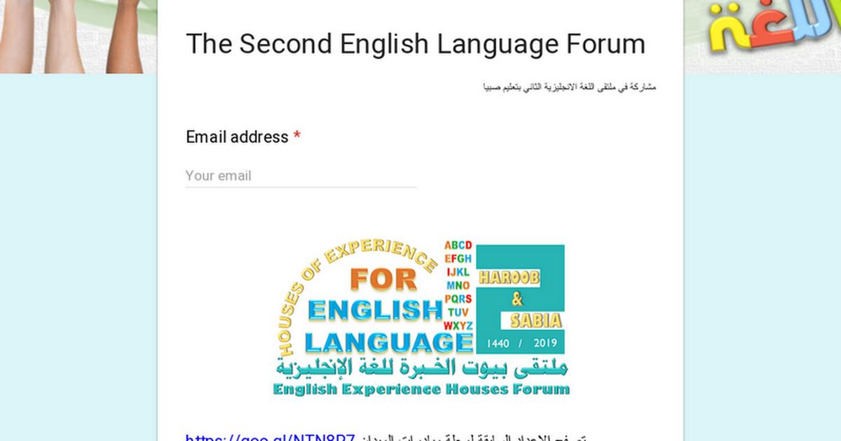 The Second English Language Forum