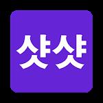 샷샷 - 모든 핫딜/커뮤니티 글 모아보기! 사용자 설정 조건으로 빠른 알림! 1.0.2.0
