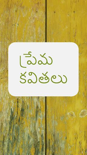 Love Quotes Telugu 1.0 screenshots 1