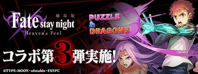 Fateコラボ第3弾