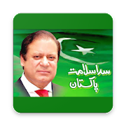 PMLN Party Songs Election 2018