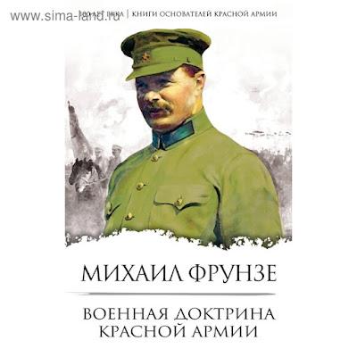 Военная доктрина Красной Армии. Фрунзе М.В.
