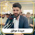 Quran Audio   Obeida Mowafak mp3 icon