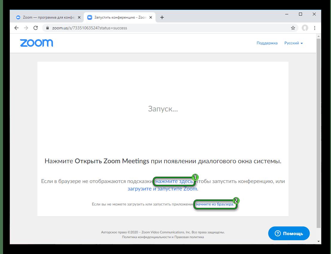 Кнопка Почніть з браузера при створенні конференції на сайті Zoom