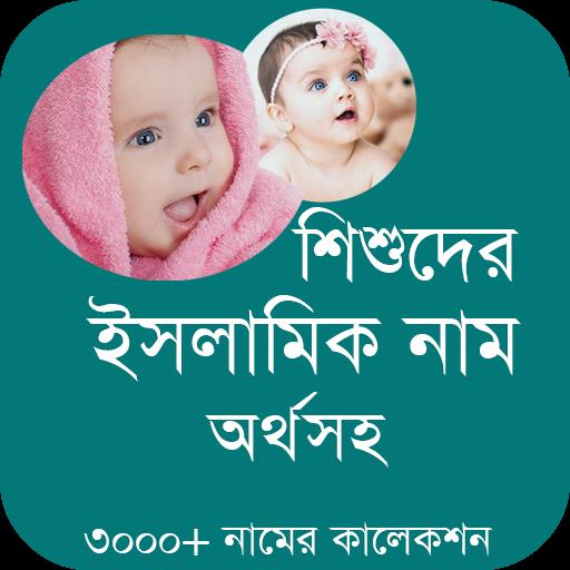 শিশুদের সুন্দর ইসলামিক নাম ও অর্থ Baby Name 2017