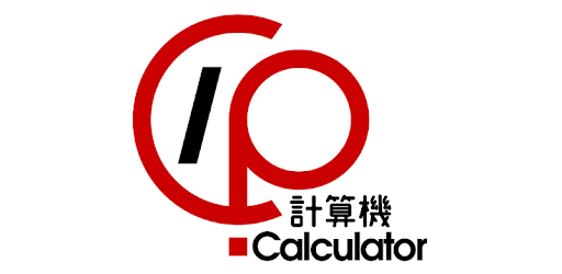 CP計算機 APK 0