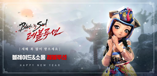 ◈ Large-scale update on New Year&#39;s Day 2019 ◈<br>&quot;Blade &amp; Soul Revolution&quot;