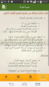 mParking Sharjah screenshot 3