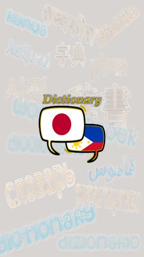 フィリピン人日本語辞書