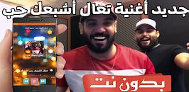 Download يما الحب يما بدون نت Apk Latest Version App By Devforall