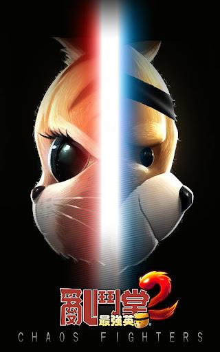 亂鬥堂2:最強英雄