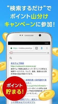 楽天ウェブ検索-楽天スーパーポイントが貯まる、稼げるアプリのおすすめ画像2