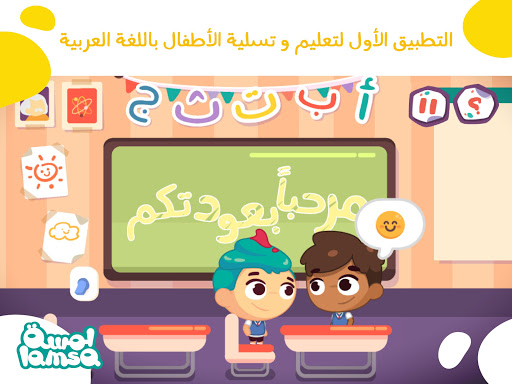 Lamsa: Educational Kids Stories and Games 3.8.1 screenshots 15