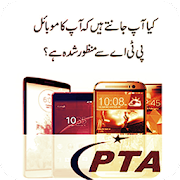 PTA Mobile Verification- PTA Devce Verification APK