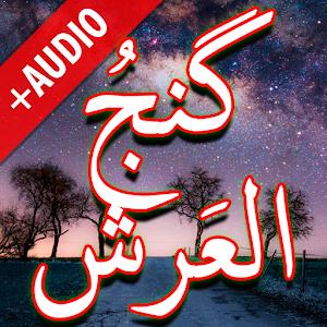 Dua Ganj ul Arsh Audio (Offline) 4 by Vibrant Solutions logo