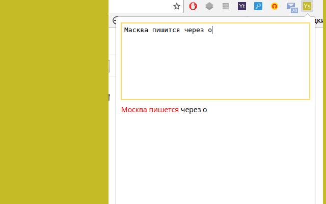 Яндекс.Спеллер LEGACY