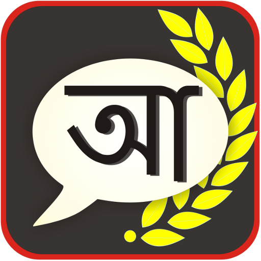 Bangla Roman Keypad IME