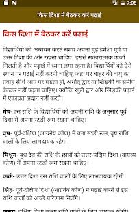 Padhai Karne Ke Achook Upay - náhled