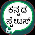 Kannada Status | ಕನ್ನಡ ಸ್ಟೇಟಸ್ apk