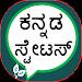 Kannada Status   ಕನ್ನಡ ಸ್ಟೇಟಸ್ icon