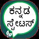 Kannada Status | ಕನ್ನಡ ಸ್ಟೇಟಸ್ (app)