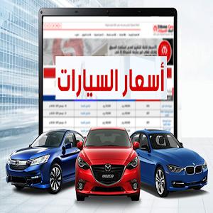 اسعار السيارات - مصر