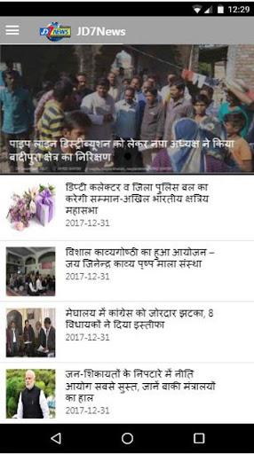 JD7 News 1.1.1 screenshots 1