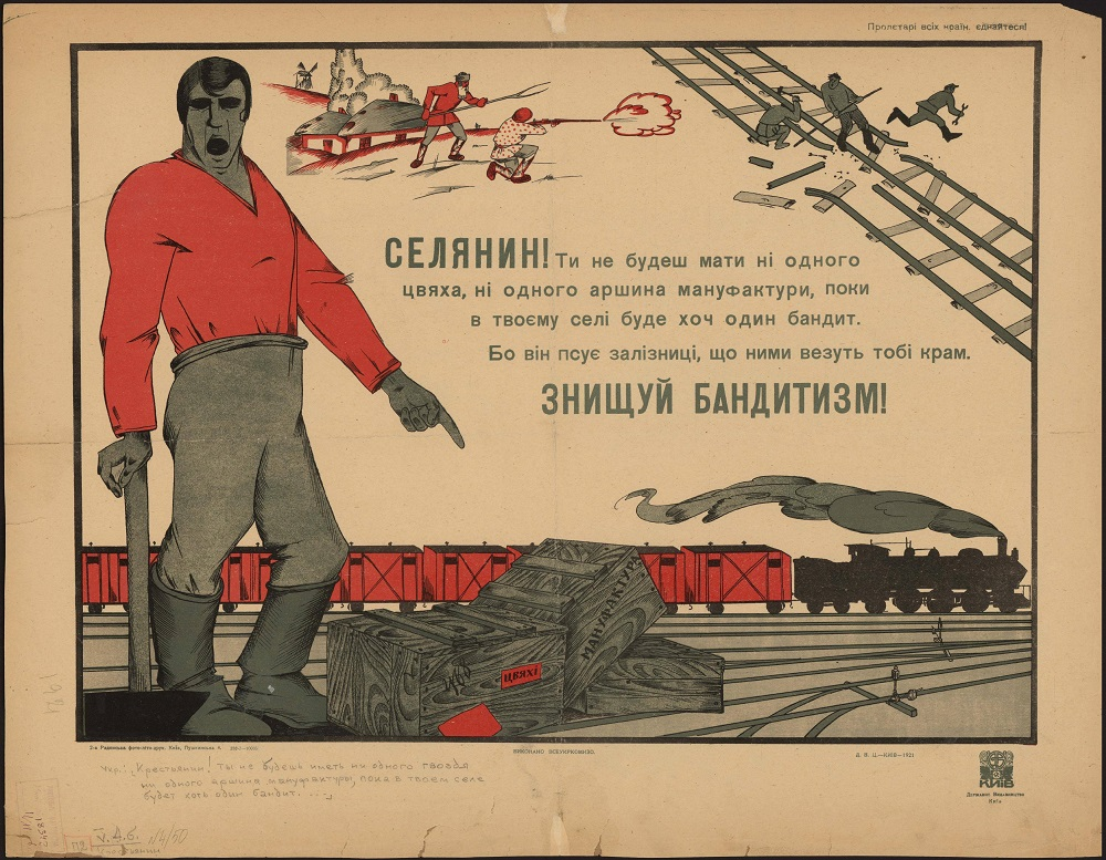 Агітаційний плакат більшовиків, 1920-й рік