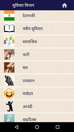 Marathi Suvichar | u0938u0941u0935u093fu091au093eu0930 1.29 gameplay | AndroidFC 3