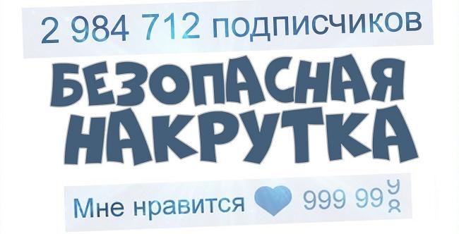 безопасная покупка подписчиков в группу вконтакте