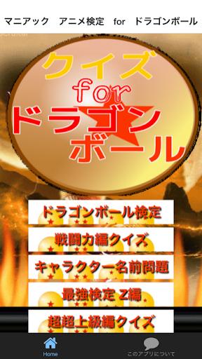マニアック アニメ検定 for ドラゴンボール