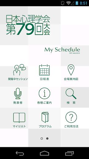 日本心理学会第79回大会 My Schedule