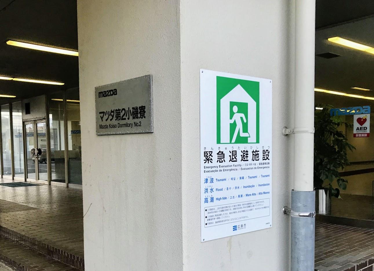 マツダ第2小磯寮・入口