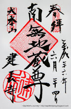 Photo: 神奈川縣鐮倉市 建長寺 平成26年6月24日