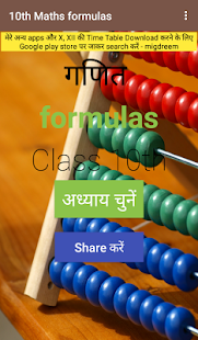 Class 10th Math formulas - náhled