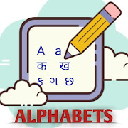 Alphabets | All indian languages