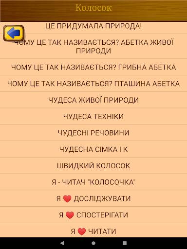 u041au043eu043bu043eu0441u043eu043a u043au043eu043du043au0443u0440u0441. u0413u043eu0442u0443u0439u0441u044f - u043au043eu043du043au0443u0440u0441 u041au043eu043bu043eu0441u043eu043a u043eu043du043bu0430u0439u043d.  screenshots 15